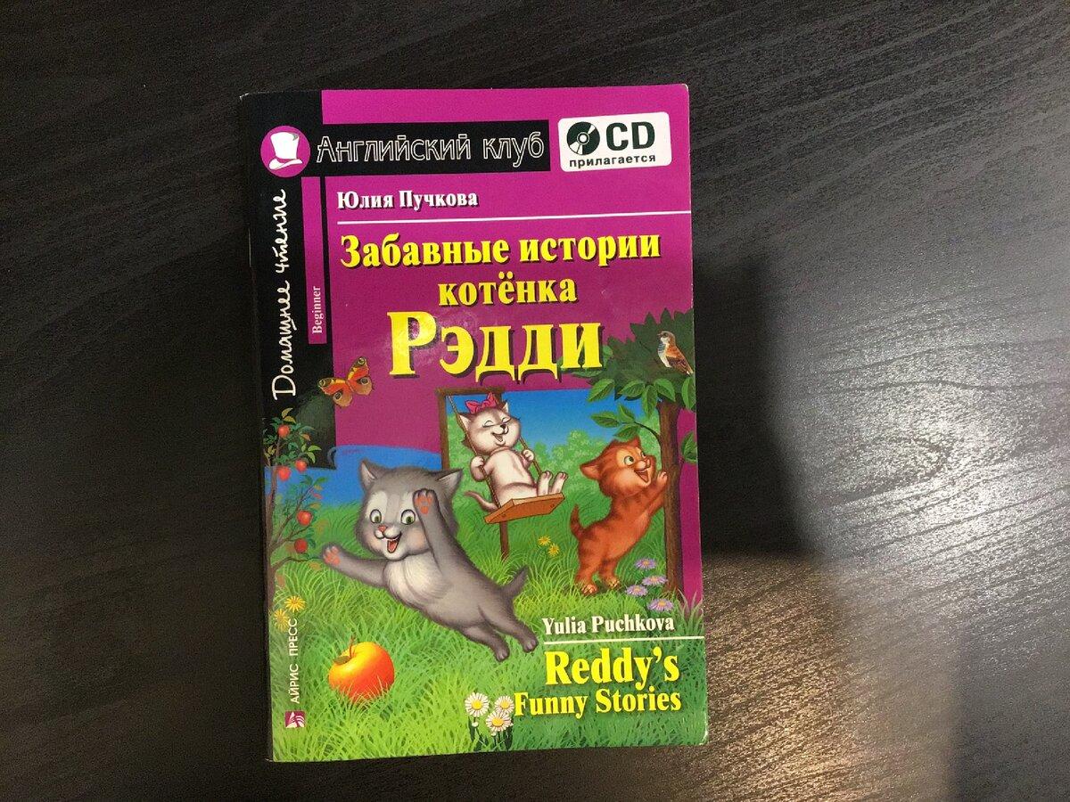 Произношение теперь лучше, чем у учителя. Нашла всего за 160 рублей идеальную книгу для первого чтения на английском ребёнку
