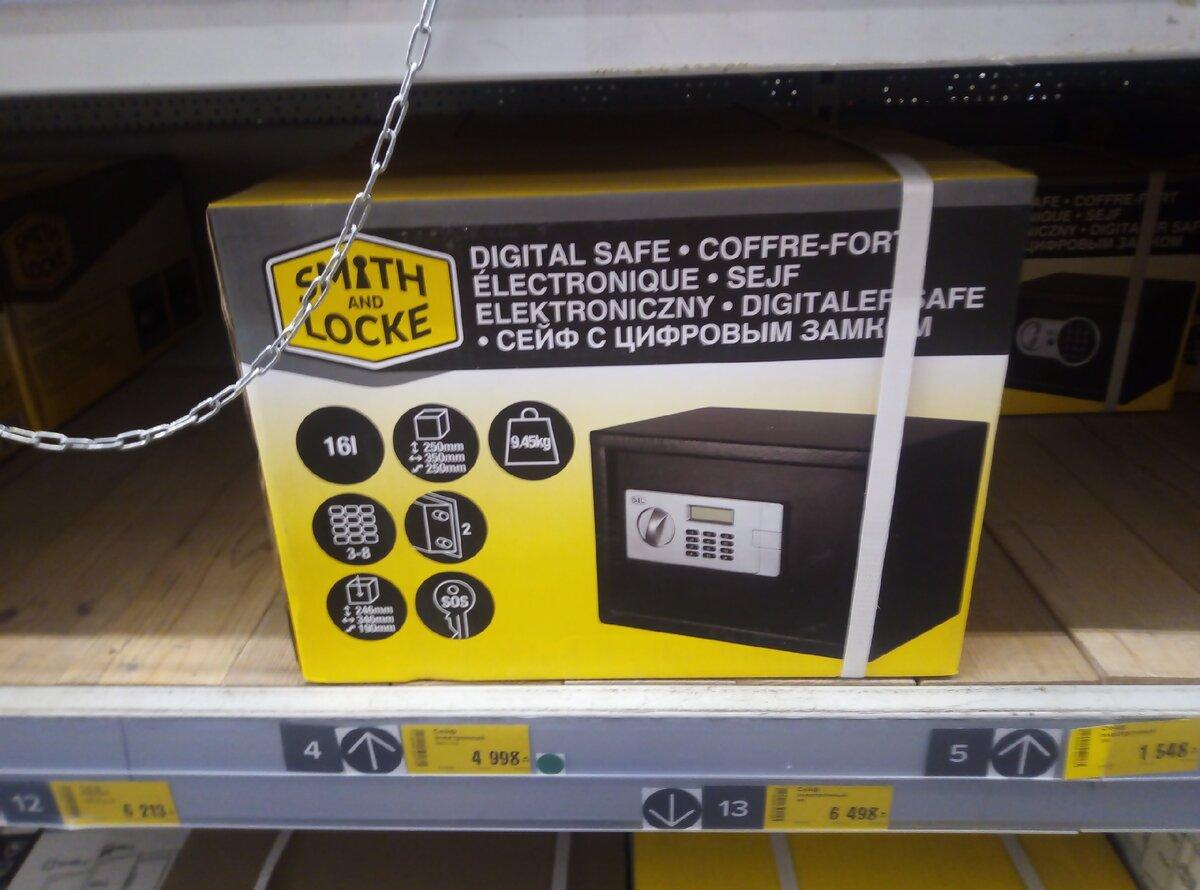 У меня в квартире был сейф, и в дом хочу купить, но только более современный: что удалось выбрать