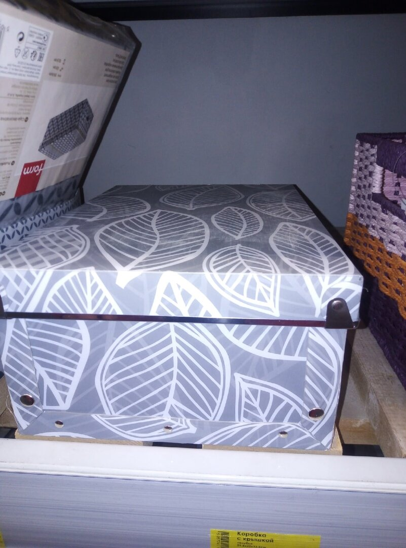 Нашла в Леруа Мерлен удивительно дешевые и красивые коробки для системы хранения, таких больше нигде нет